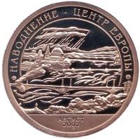 Наводнение – центр Европы, август 2002. Остров Шпицберген, 2002 год. СПМД.