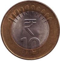 "Монета 10 рупий. 2012 год, Индия. (""*"" - Хайдарабад)"