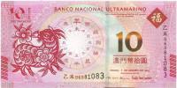 """Год козы. Банкнота 10 патак. 2015 год, Макао. Национальный банк """"Ультрамарино""""."""