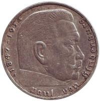 Гинденбург. Монета 2 рейхсмарки. 1939 (А) год, Третий Рейх (Германия).