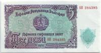 Банкнота 5 левов. 1951 год, Болгария.