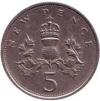 Монета 5 новых пенсов. 1980 год, Великобритания.