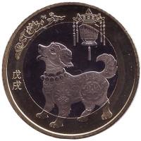 Год собаки. Монета 10 юаней. 2018 год, Китай.