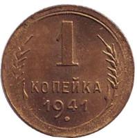 Монета 1 копейка. 1941 год, СССР. UNC. Брак - непрочекан.