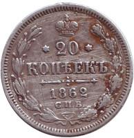 Монета 20 копеек. 1862 год, Российская империя.