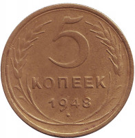 Монета 5 копеек. 1948 год, СССР.