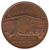 Клубный дом рабочих. 950 лет Наумбургу. Настольная медаль. 1978 год, ГДР.