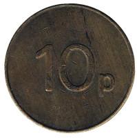 """Игровой жетон """"10p. JPM"""", Великобритания."""