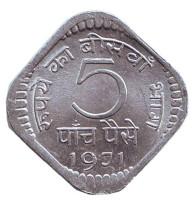Монета 5 пайсов. 1971 год, Индия. (Без отметки монетного двора). UNC.