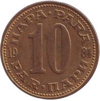 10 пара. 1981 год, Югославия.