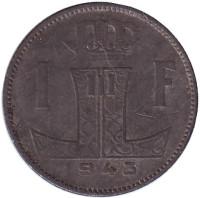 1 франк. 1943 год, Бельгия. (Belgique-Belgie)
