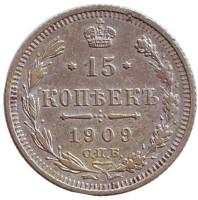 Монета 15 копеек. 1909 год, Российская империя.