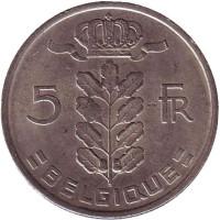 5 франков. 1975 год, Бельгия. (Belgique)