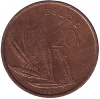20 франков. 1992 год, Бельгия. (Belgie)