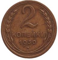 Монета 2 копейки. 1930 год, СССР.