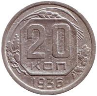 Монета 20 копеек, 1936 год, СССР.