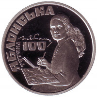 Татьяна Яблонская - 100 лет со дня рождения. Монета 2 гривны. 2017 год, Украина.