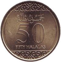Монета 50 халалов. 2016 год, Саудовская Аравия.