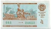Денежно-вещевая лотерея. Лотерейный билет. 1973 год. (Выпуск 4).