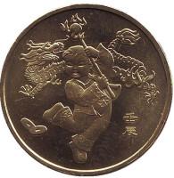 Лунный календарь. Год дракона. Монета 1 юань. 2012 год, Китайская Народная Республика.