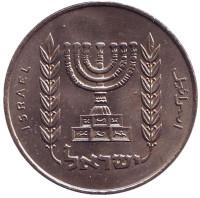 Менора (Семисвечник). Монета 1 лира. 1966 год, Израиль. (XF-UNC).