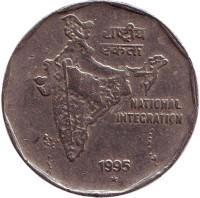 """Национальное объединение. Монета 2 рупии. 1995 год, Индия. (""""*"""" - Хайдарабад)"""