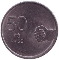 Монета 50 пайсов. 2010 год, Индия.