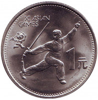 Танец с мечом. XI Азиатские игры. Монета 1 юань. 1990 год, Китайская Народная Республика.