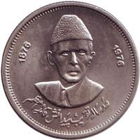 100 лет со дня рождения Мухаммада Али Джинна. Монета 50 пайсов. 1976 год, Пакистан.