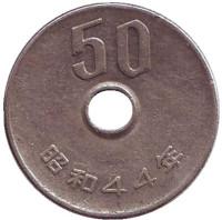 Монета 50 йен. 1969 год, Япония.