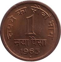 """Монета 1 пайса. 1963 год, Индия. (""""♦"""" - Бомбей)"""