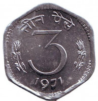 Монета 3 пайса. 1971 год, Индия. (Без отметки монетного двора). aUNC.