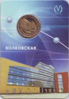 Станция метро «Волковская». Памятный жетон в блистере, Санкт-Петербург, 2008 год.