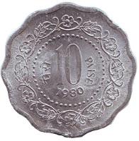 Монета 10 пайсов. 1980 год, Индия. (Без отметки монетного двора)