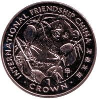 Панда. Международная дружба с Китаем. Монета 1 крона. 1993 год, Гибралтар. (Тип I).
