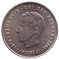 25 лет правления Короля Бодуэна I. Монета 250 франков. 1976 год, Бельгия.