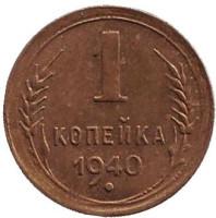 Монета 1 копейка. 1940 год, СССР. VF.