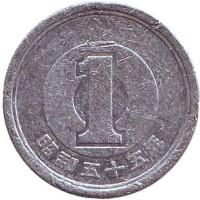 Монета 1 йена. 1980 год, Япония.