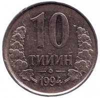 Монета 10 тийинов. 1994 год, Узбекистан. (с точками на реверсе)