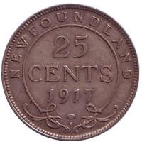 Монета 25 центов. 1917 год, Ньюфаундленд.