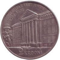 300 лет университету в Тарту. Монета 2 кроны. 1932 год, Эстония.