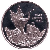 Победа демократических сил России 19-21 августа 1991 года. 3 рубля, 1992 год, Россия. (чеканка - пруф)