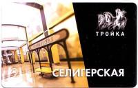"""Станция метро """"Селигерская"""". Электронная карта """"Тройка"""". 2018 год, Россия."""