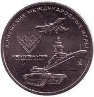 Армейские международные игры. Монета 25 рублей. 2018 год, Россия.