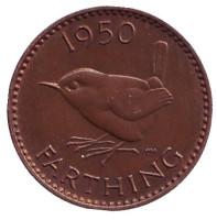 Крапивник. (Птица). Монета 1 фартинг. 1950 год, Великобритания.