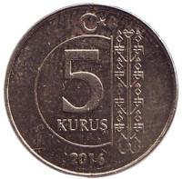 Монета 5 курушей. 2016 год, Турция.