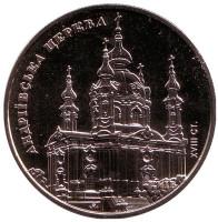 Андреевская церковь в Киеве. Монета 5 гривен, 2011 год, Украина.