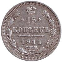 Монета 15 копеек. 1911 год, Российская империя.