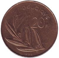 20 франков. 1992 год, Бельгия. (Belgique)