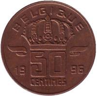 50 сантимов. 1996 год, Бельгия. (Belgique)